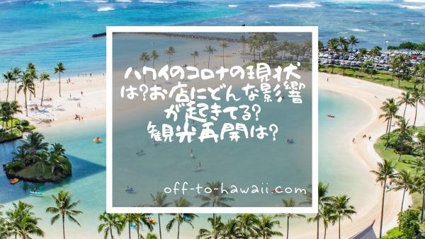 新型コロナがハワイに及ぼした影響