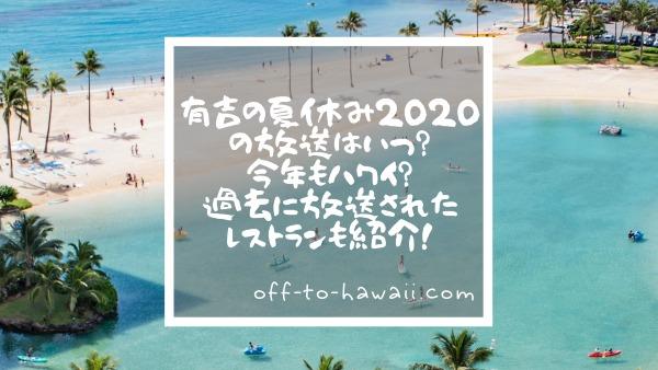 有吉の夏休みで放送されたハワイのレストラン