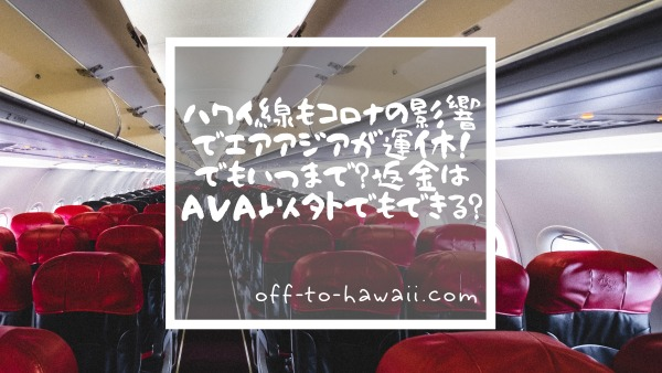 エアアジアハワイ線のキャンセル方法