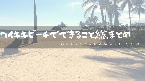 ワイキキビーチでアクティビティ