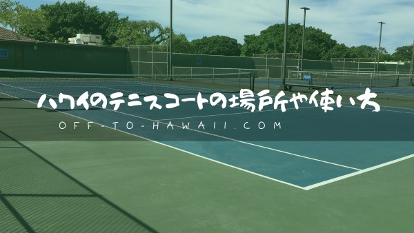 ハワイのテニスコート