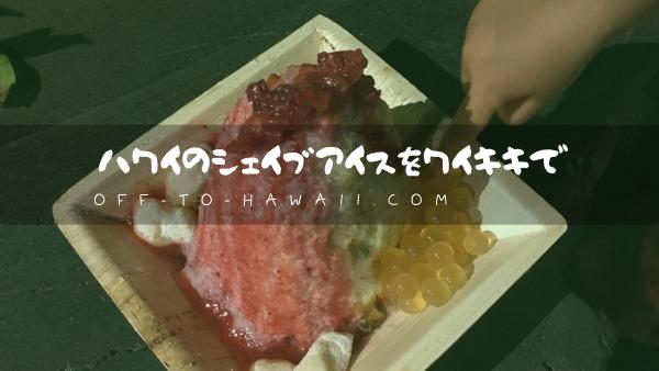 ハワイのかき氷をワイキキで食べるならここ!