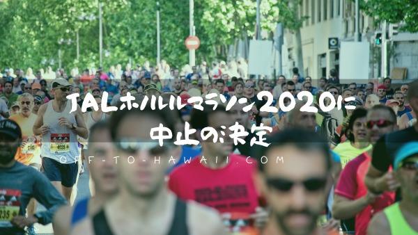 ホノルルマラソン2020は中止