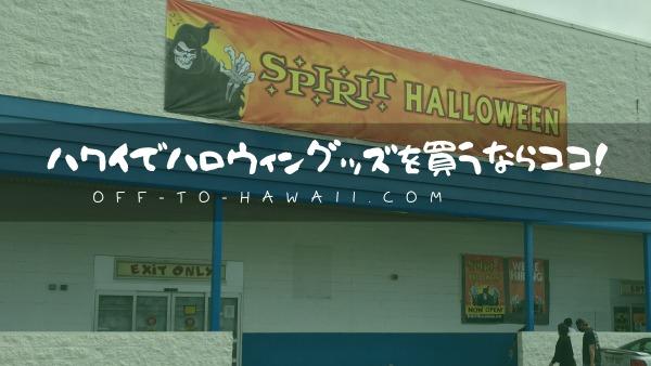 ハワイでハロウィングッズを買うならココ