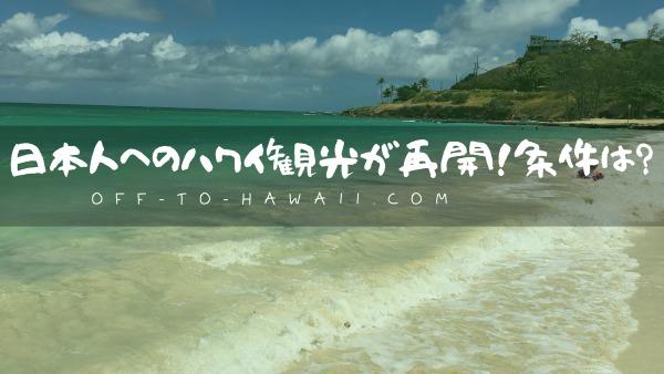 日本人のハワイ観光が再開