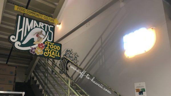 Hマートのフードコートへの階段