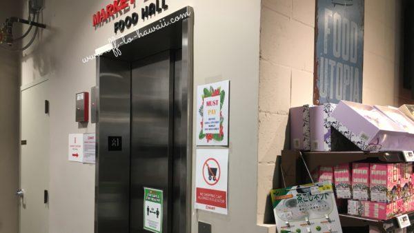 Hマートのエレベーター