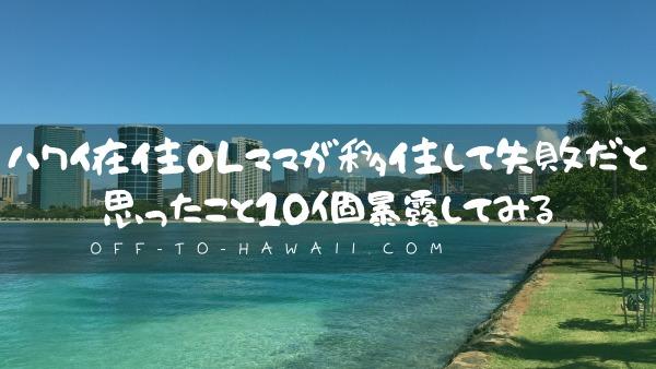 ハワイ在住者が失敗したと思った10のこと