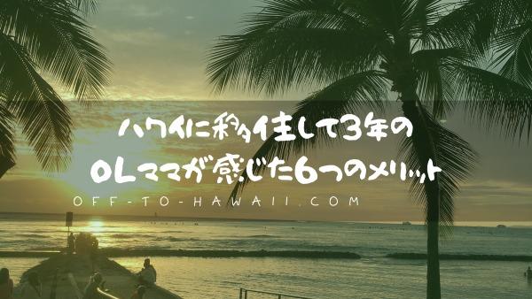 ハワイに移住して感じた6つのメリット
