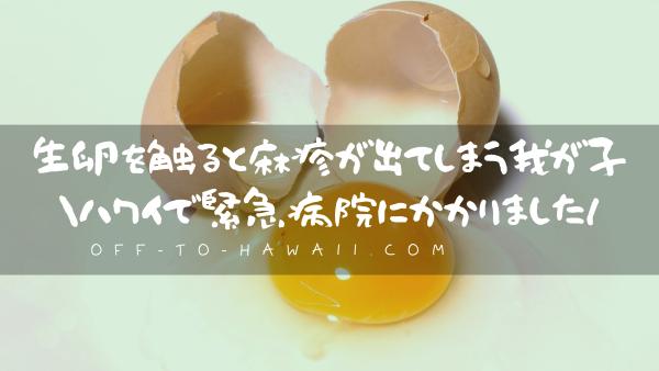 生卵を触るとアレルギー反応