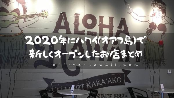 ハワイの新店舗で2020年にできたものを紹介