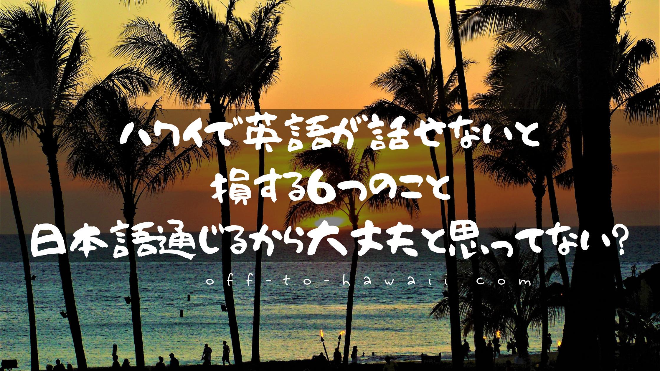 ハワイで英語が話せないと損する6つのこと