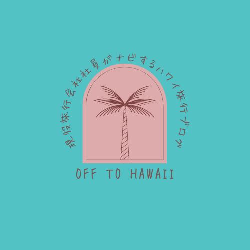 ハワイに行こうよ